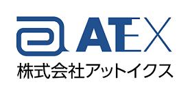 株式会社アットイクス