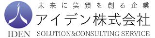 アイデン株式会社