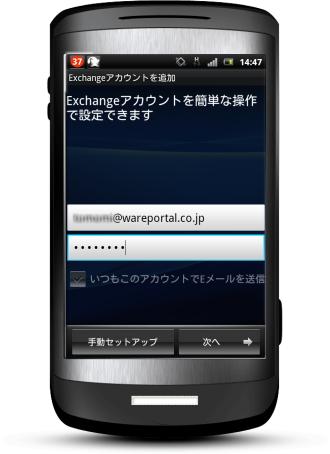 AndroidでのActiveSyncを使った同期設定