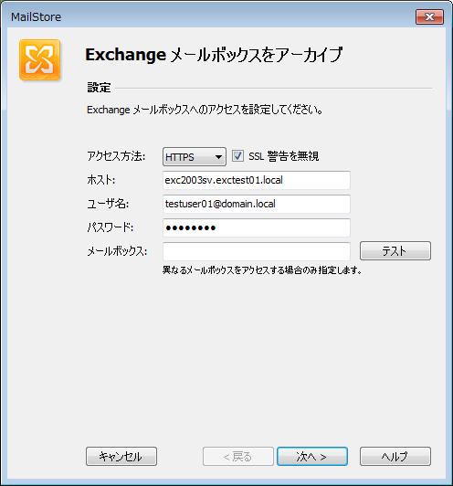 Xchg_mailbox_01.png