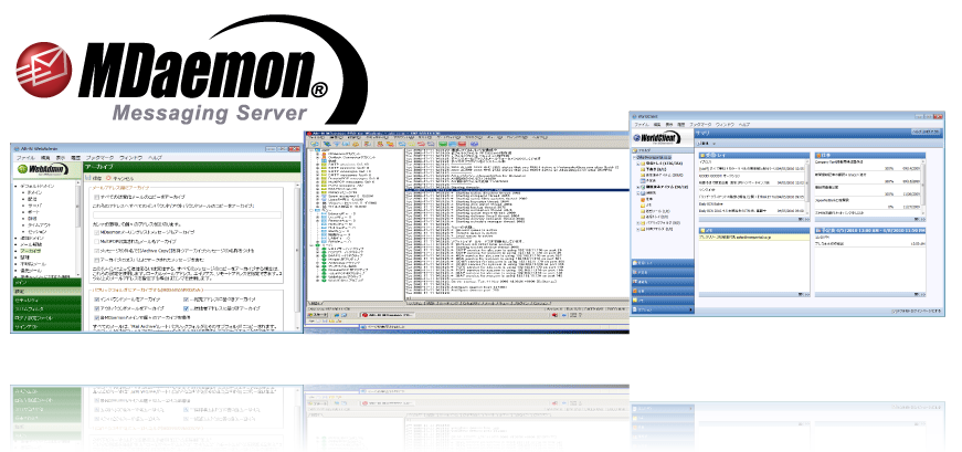 MDaemonメールサーバーソフトウェア
