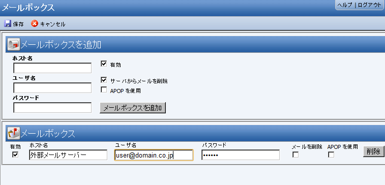WebメールWorldClient